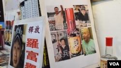 2017年2月6日香港支联会临时六四纪念馆展出铭记八酒六四纪念酒和罗富誉等四人的照片。 (美国之音汤惠芸拍摄)