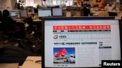 Trang web của quân đội Trung Quốc tại Bắc Kinh.