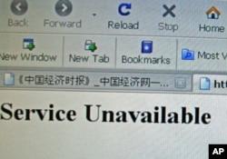 《中国经济时报》网站星期一运作不稳定