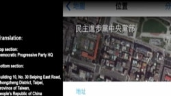 Updated Apple Map Sparks Controversy in Taiwan