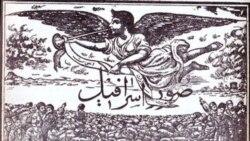 بررسی نشریات ادبی ایران – بخش دوم