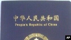 中国政府颁发的外国人就业证