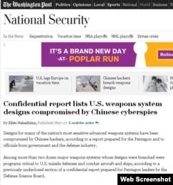 华盛顿邮报报道中国黑客攻击美武器系统(网页截图)