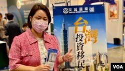 友誠國際首席顧問邱月貞表示,中國大陸出生的港人,申請移民台灣比較困難,而香港國安法實施後,曾經宣誓效忠的香港公務員,申請投資移民台灣很可能會被拒絕 (美國之音湯惠芸)