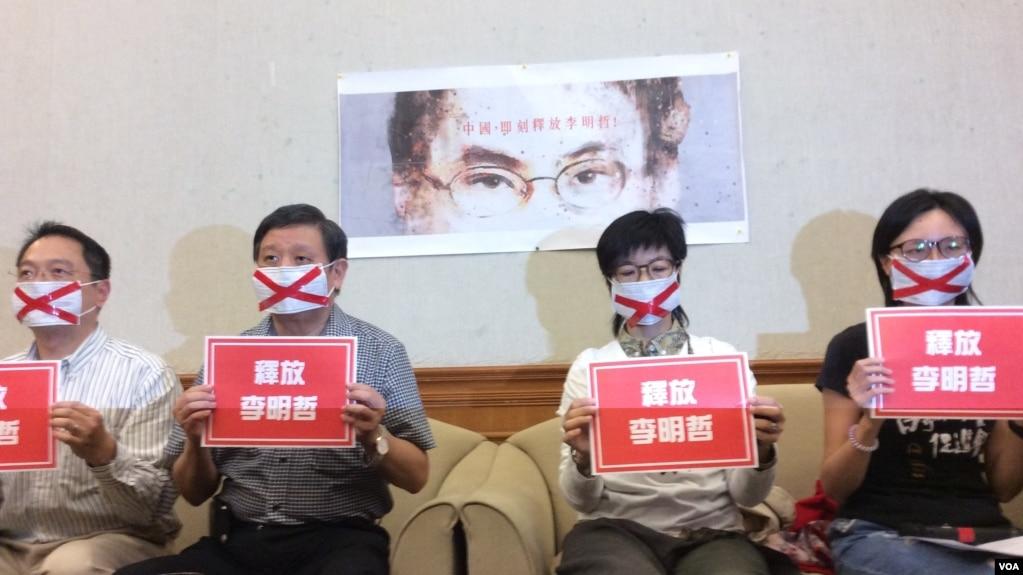 4月7日言论自由日,抗议中国拘押李明哲记者会(美国之音申华拍摄)