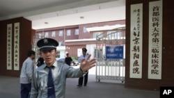 保安在陳光誠就醫的北京朝陽醫院大門外示意不許拍照。