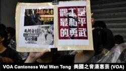 有支持者高舉標語,不滿警方仍未檢控任何7-21元朗襲擊案白衫人,但是即時檢控上環示威者 (攝影:美國之音湯惠芸)
