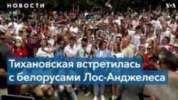 «Белорусы Лос-Анджелеса» о Тихановской: для нас она – лидер демократической Беларуси