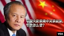 时事大家谈:中国大使谈美中关系前景,专家怎么看?