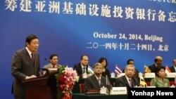 중국이 북한의 아시아인프라투자은행(AIIB) 가입 요청을 거부했다는 언론보도가 나왔다. 지난해 10월 베이징에서 열린 중국 AIIB 설립 양해각서 체결식. (자료사진)