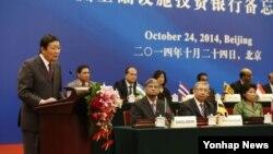 Perwakilan negara-negara membahas pendirian Bank Investasi Prasarana Asia (AIIB) di Beijing 24 Oktober tahun lalu (foto: dok).