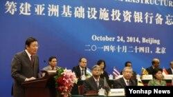 한국 정부가 중국이 주도하는 아시아인프라투자은행(AIIB)에 참여하기로 했다. 지난해 10월 베이징에서 열린 중국 AIIB 설립 양해각서 체결식 모습.