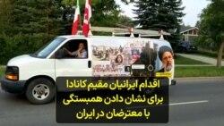 اقدام ایرانیان مقیم کانادا برای نشان دادن همبستگی با معترضان در ایران