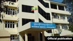 ျမန္မာႏိုင္ငံဆရာ၀န္မ်ားအသင္း (သတင္းဓာတ္ပံု - Myanmar Medical Association website)