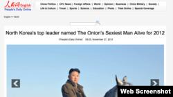 """在這個屏幕截圖上,中國人民網報導說,北韓最高領導人金正恩被""""洋蔥""""報刊評為""""最性感的在世男子。"""