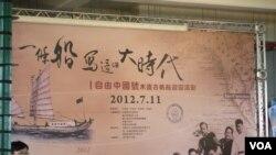 自由中國號回台記者會 (美國之音張永泰拍攝)