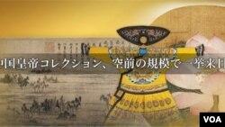 """Pengumuman pameran """"Dua Ratus Koleksi Terpilih Palace Museum Beijing"""" di Tokyo, mulai 2 January-19 Februari 2012 (foto: dok)."""