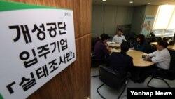 한국 통일부가 개성공단의 잠정 중단 사태로 피해를 본 기업들의 실태를 파악하기 위해 피해접수반을 가동 중인 가운데, 2일 오후 서울 중구 남북협력지구지원단 사무실에서 직원들이 업무를 보고 있다.