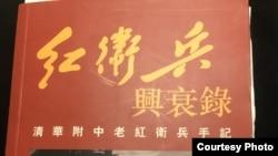 關於紅衛兵在文革中被毛澤東利用造反後被遺棄到邊遠農牧地區的書籍。 (黃肖路提供圖片)