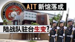 海峡论谈:AIT新馆落成 陆战队驻台生变?
