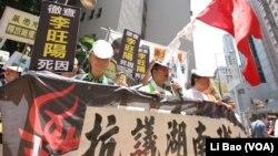 多个团体代表游行到中联办抗议