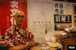 香港書展參展商、次文化堂社長彭志銘表示,書展讀者喜歡懷舊書籍、懷緬過去,反映對現狀的不滿(美國之音湯惠芸)