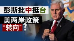 """海峡论谈:彭斯批中挺台 美两岸政策""""转向""""?"""
