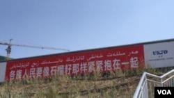 高铁工地提倡民族团结的巨幅标语。