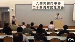 东京纪念六四24周年集会 (美国之音小玉拍摄)