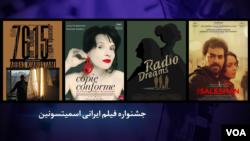 پوستر جشنواره فیلم های ایرانی در واشنگتن