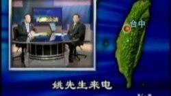 台湾公投与《两岸和平共处法》(2)