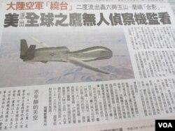 台湾媒体报道美国派出全球之鹰无人机进行查看