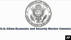 美中經濟安全審議委員會評估報告