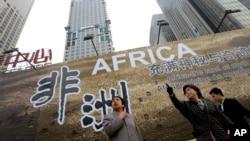 资料照:为中非峰会的召开北京街头宣传中非友好的广告。(2006年10月26日)