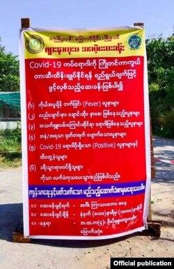 ဒဂုံၿမိဳ႕သစ္ ေျမာက္ပုိင္းၿမိဳ႕နယ္တြင္ ဖြစ္လွစ္ထားသည့္ Fever Clinic မွ အသိေပးေၾကညာခ်က္။ (ဓာတ္ပုံ - Community Fever Clinic Yangon Network)