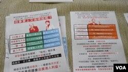 聯校特首街站派發傳單分析兩名主要候選人曾俊華及林鄭月娥的部份政綱。(美國之音湯惠芸)