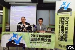 公民聯合行動發言人戴耀廷(左)召開記者會宣佈2017特首民投。(美國之音湯惠芸)