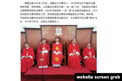天主教乌兰察布教区举行姚顺主教祝圣典礼(网页截屏)