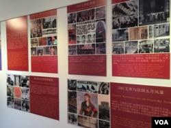 纽约举行的文革图片展中关于文革蔓延海外和中国外交的部分(2016年5月,美国之音方冰拍摄)