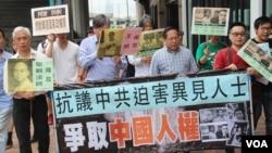 香港支援愛國民主運動聯合會的約20名代表遊行至中央政府駐港機構中聯辦抗議中國嚴判政治犯。(美國之音還彥攝)