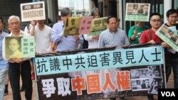 香港支援爱国民主运动联合会的大约20名代表游行至中央政府驻港机构中联办抗议中国严判政治犯 (美国之音海彦拍摄)