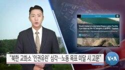 """[VOA 뉴스] """"북한 교화소 '인권유린' 심각…노동 목표 미달 시 고문"""""""