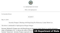 美國國務院發言人發表有關蓬佩奧接見李柱銘討論逃犯條例的聲明