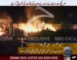 GEO的电视画面显示,恐怖份子头目本拉登被击毙的建筑冒起大火