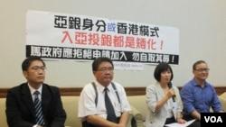 台湾在野党台联党就加入亚投行议题召开记者会