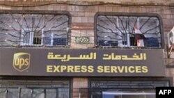 Văn phòng UPS tại Sana'a, Yemen, ngày 30 tháng 10, năm 2010