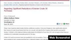 中国降低伊朗原油进口 被美豁免制裁