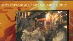Շնորհավոր Նոր Տարի եւ Սուրբ Ծնունդ