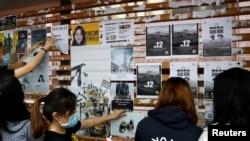 香港大学学生在校园张贴民主标语(路透社2020年9月29日)