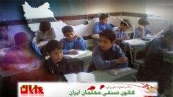روزجهانی معلم و گلایه های کانون صنفی معلمان ایران